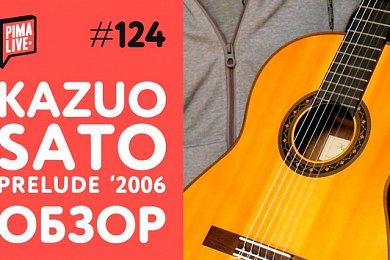 Классическая гитара Kazuo Sato